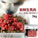 犬 馬肉 生馬肉 粗挽き 3kg 酵素 プロバイオティクス オメガ3補給 ペット 生肉 生食ローフードとして 中型犬 大型犬 お徳用 ミンチ 【a…