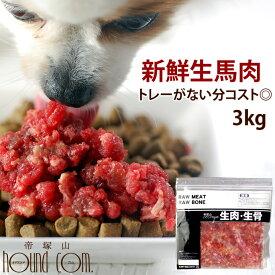 犬 馬肉 生馬肉 粗挽き 3kg 酵素 プロバイオティクス オメガ3補給 ペット 生肉 生食ローフードとして 中型犬 大型犬 お徳用 ミンチ 【a0014】 高齢犬 シニア