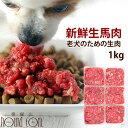 老犬用馬肉 小分けトレー 1kg コエンザイムQ10 タウリン BCAA入り 犬 生肉 ミンチ 酵素 ドッグフード 高齢犬 シニア 老犬 馬肉 犬用 低…