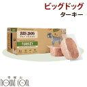 犬用 生食|ビッグドッグ 冷凍生食【ターキー】3kg(250g12枚入) 生のドッグフード 食物アレルギーの子にも配慮! 総合…