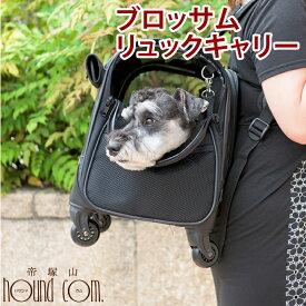 ブロッサムリュックキャリーキルティング【ブラック】ペット キャリー キャリーバッグ ペット 犬 キャリーケース【犬用】ペットキャリー 愛犬 犬用品 ドッグ