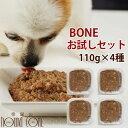犬 生食 BONE お試しセット 110g×4種 チキン 馬肉 フィッシュ 鹿肉