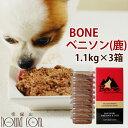 【おまけ付き】犬 生肉 無添加 ドッグフード ボーン BONE ベニソン 鹿 1.1kg×3箱 生食 ローフード 野菜入り 酵素 乳酸菌 子犬の離乳食 老犬 犬用 ペットフード 犬用生肉 低カロリー