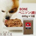 【おまけ付き】犬 生肉 無添加 ドッグフード ボーン BONE ベニソン 鹿 600g×5袋 生食 野菜入り 酵素 乳酸菌 子犬の離…