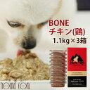 【おまけ付き】犬 生肉 無添加 ドッグフード ボーン BONE チキン 鶏 1.1kg×3箱 生食 野菜入り 酵素 乳酸菌 子犬の離…