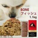 犬 生肉 無添加 ドッグフード ボーン BONE フィッシュ 魚 1.1kg 生食 ローフード 野菜入り 酵素 乳酸菌 生骨 子犬の離乳食 老犬の流動食 介護 消化 高齢犬 シニア