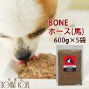 【おまけ付き】犬 生肉 無添加 ドッグフード ボーン BONE ホース 600g×5袋 生食 ローフード 野菜入り 酵素 乳酸菌 生…
