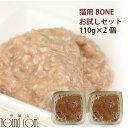 BONE 猫お試しセット 110g×4個(チキン2個、ホース1個、フィッシュ1個) キャットフード 総合栄養食 生食 生肉 猫用 ローフード 高齢猫 シニア