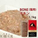 猫用 生肉 無添加 ボーン BONE チキン 鶏 1.1kg 酵素 乳酸菌野菜 生肉 骨 内臓入り 生食 ローフード 猫用 低カロリー 愛猫 猫の 肉 キャットフード ネコ ねこ 総合栄養食 高齢犬 シニア