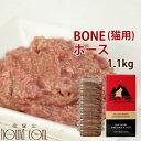 猫用 生肉 無添加 キャットフード ボーン BONE ホース 馬 1.1kg 酵素 乳酸菌野菜 生肉 骨 内臓入り 生食 ローフード 消化 に優しい ネコ ねこ 馬肉 高齢猫 シニア