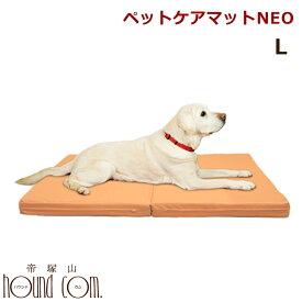 ペットケアマットNEO Lサイズ 一般用 犬 ベッド 夏用 冬にも 清潔 洗える 介護 ペットマット ドッグケア 介助 床ずれ 寝たきり 高反発 ブレスエアー ベッドシニア犬用