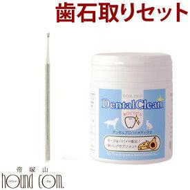 【クーポン配布中】歯石取り&口内スペシャルセット【a0368】