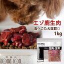 【北海道産】天然 エゾ鹿生肉 1kg 犬 手作り食【あす楽】生肉 鹿肉 シカ 国産 低カロリー シカ肉 老犬 ドッグフード …