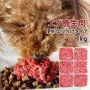 【北海道産】天然 エゾ鹿生肉 小分けパック 1kg(500g×2)犬 手作り食【あす楽】鹿肉 生肉 ドッグフード 犬用生肉 生…