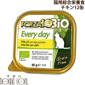 FORZA10|エブリディ ビオ チキン 85g×12缶セット キャットフード 有機 オーガニック 無添加 ウェット 猫用缶詰 猫缶 穀物不使用 フォルツァ10 鶏肉 ウェットフード ウエットフード cat