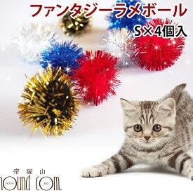 猫用おもちゃ ねこじゃらし ファンタジーラメボール Sサイズ(4個入)【大特価】【あす楽】ねこ ボール ネコ お得 ふわふわ 楽しい