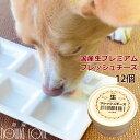 国産生プレミアム 愛犬愛猫用フレッシュチーズ 12個+1個セット【冷凍】発酵食品 まとめて ご褒美 乳酸菌 チー…