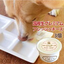 国産生プレミアム 愛犬愛猫用フレッシュチーズ 60g×3個セット【冷凍】発酵食品 やわらかいおやつ 乳酸菌 オリゴ…