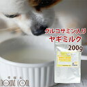 グルコサミン入り ヤギミルク 200g 低カロリー低脂肪・老犬用ミルク 関節 粉末【a0058】