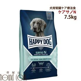 ハッピードッグ療法食|サノN(腎臓ケア) 7.5kg 腎臓ケア療法食 慢性腎不全 犬用 ドッグフード ドライフード
