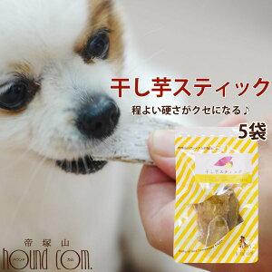 犬 おやつ 無添加 国産手作り 干し芋スティック( 5袋セット )さつまいも 安心のおやつ。保存料不使用 食物繊維たっぷり ジャーキのチキンやビーフにアレルギーがある愛犬に 【a0078】