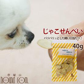 犬 おやつ 無添加じゃこせんべい 国産 低カロリー魚の骨入りオヤツ【a0083】