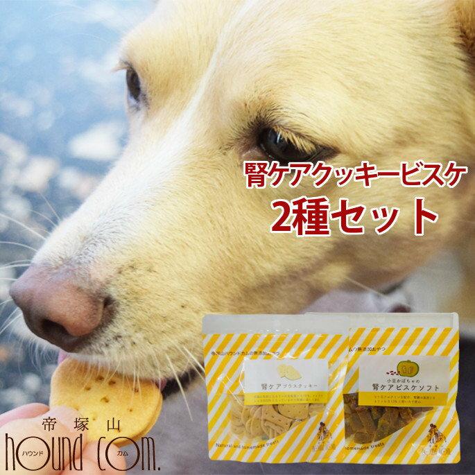 犬用無添加おやつ|腎ケアクッキービスケ2種セット国産安心トリーツ低リンで腎臓に配慮されたおやつ小豆カボチャあずき