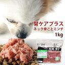 犬用猫用 生肉|腎ケアプラスネック骨ごとミンチ 1kg 鶏肉 生食 手作り食 腎臓 サプリメント配合 白なた豆 クルクミ…