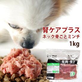 犬用猫用 生肉 腎ケアプラスネック骨ごとミンチ 1kg 鶏肉 生食 手作り食 腎臓 サプリメント配合 白なた豆 クルクミン【a0307】ペット用 高齢犬 シニア 腎臓の負担となるリンが0.1%