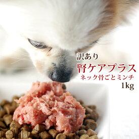 【訳あり】犬用猫用 生肉 腎ケアプラスネック骨ごとミンチ 1kg 鶏肉 生食 手作り食 腎臓 サプリメント配合 白なた豆 クルクミン【a0307】ペット用 高齢犬 シニア 腎臓の負担となるリンが0.1%