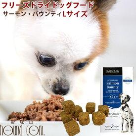 フリーズドライドッグフード KAIMATA(カイマタ) サーモン・バウンティ Lサイズ スーパープレミアムシリーズ 総合栄養食 犬用 ※順次小さめのキューブタイプにリニューアル予定
