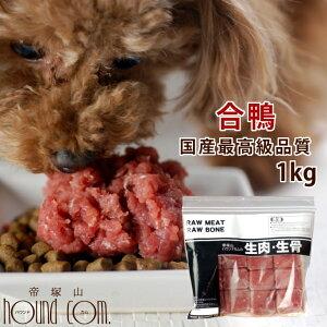 犬用 生肉 国産 合鴨ミンチ 1kg [500g×2袋]【最高級合鴨】犬用生肉 ドッグフード【犬の生肉 ご飯 肉】【a0027】 高齢犬 シニア
