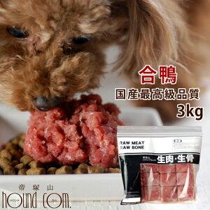 【ポイント2倍&クーポン配布中】犬用 生肉 国産 合鴨ミンチ 3kg [500g×6袋] 【最高級合鴨】 生肉 犬用 生肉 ドッグフード 手作り食【a0027】 高齢犬 シニア