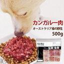 犬猫用 カンガルー肉|オーストラリア産カンガルー肉ミンチ小分けトレー 500g 低カロリー 低脂肪 高タンパク 低コ…