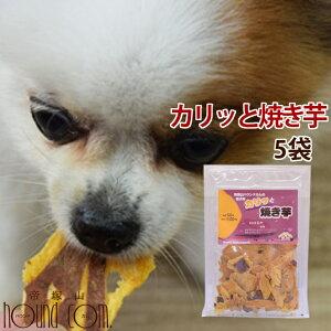 犬 おやつ 無添加 国産手作り 焼き芋 さつまいも 安心の自然のおやつ 保存料不使用 紅はるか|愛犬用 カリッと焼き芋 5袋セット
