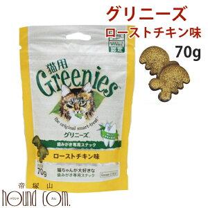 猫用グリニーズ ローストチキン味70g 猫のおやつ デンタルおやつ