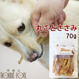 無添加・国産おやつ 丸ごとささみ【a0105】犬用 鶏 ササミ 穀物アレルギーの愛犬に