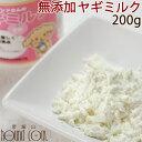 無添加ヤギミルク 200g ミルクシニア ミルク粉末 犬 低脂肪 パウダー 粉ミルク 子猫 老犬 犬用ミルク 高齢犬 粉末 ゴ…