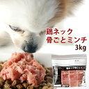 犬 生肉 国産鶏 ネック骨ごとミンチ3kg 手作り食 安心の国産 生骨小粒入り 約40gの小分けトレー72個セット イヌ 肉 ペ…