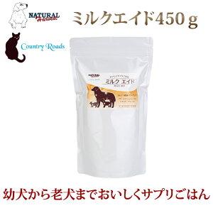 ナチュラルハーベスト 総合栄養食パウダーフード おいしくサプリごはん ミルクエイド450g タンパク質 サプリ 脂肪 カロリー カルシウム 栄養補給 トッピング