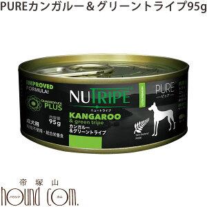 PURE カンガルー&グリーントライプ 95g 犬用総合栄養食 ニュートライプ ドッグフード ウェットフード