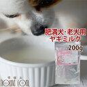 老犬用ヤギミルク 200g 無添加 低カロリーやぎミルク やぎみるく シニア ミルク粉末 低脂肪 パウダー 粉ミルク 犬用ミ…
