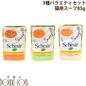 猫用スープ|Schesir(シシア)/シシアキャット猫用スープ 3つの味セット85g×3袋【穀物不使用 一般食】