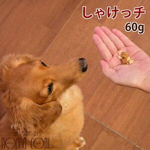 愛犬用おやつ しゃけっチ 60g 愛犬愛猫共用