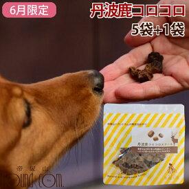 【6月限定】犬用おやつ 丹波鹿コロコロステーキ 5袋+1袋セット 無添加おやつ 犬用無添加ジャーキー 鹿肉 小型犬 ご褒美 栄養 【a0107】