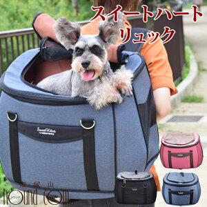 【お取り寄せ】ペットカート スイートハート(リュック単品) ドライローズ ブラック 〜約12kgまで 小型〜中型犬用 リュック バッグ ドライブボックス お出かけに 旅行先に コン