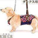 歩行補助ハーネス LaLaWalk ダックス用 サポーターパッド付きチェックカーニバル 犬用 ハーネス 【老犬 シニア犬 介護…