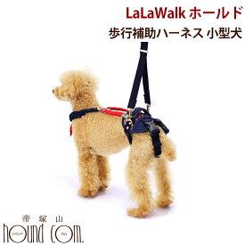 介護用歩行補助ハーネス LaLaWalk ホールド 小型犬 後足サポート