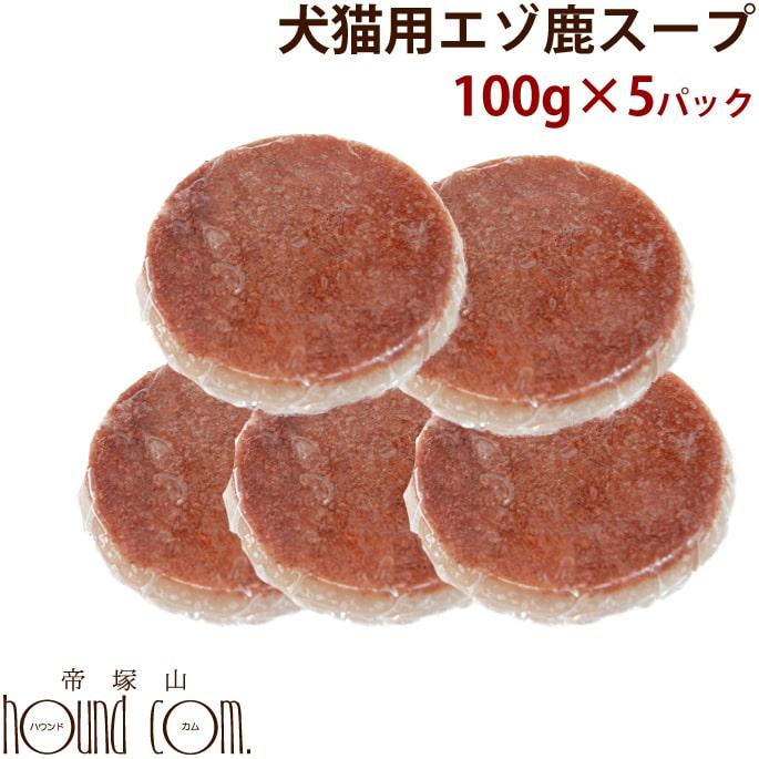 エゾ鹿スープ / 100g×5袋