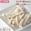 【6月限定】ヨシキリ鮫軟骨中骨40g 5袋セット+1